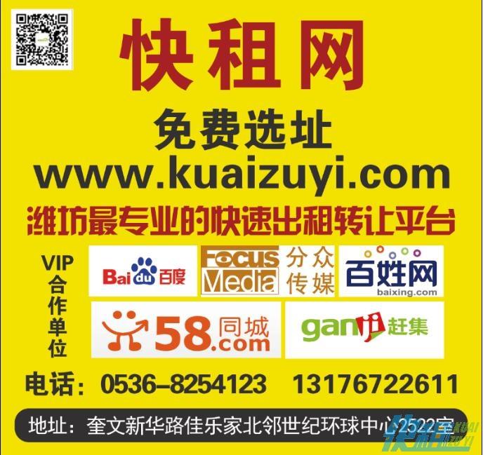 濰城區商住兩用寫字樓出售也可出租