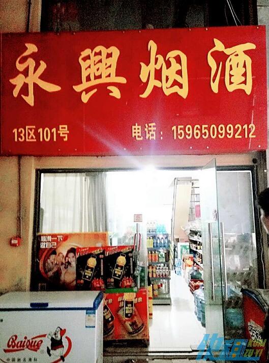 濰城茶博城煙酒百貨超市轉讓