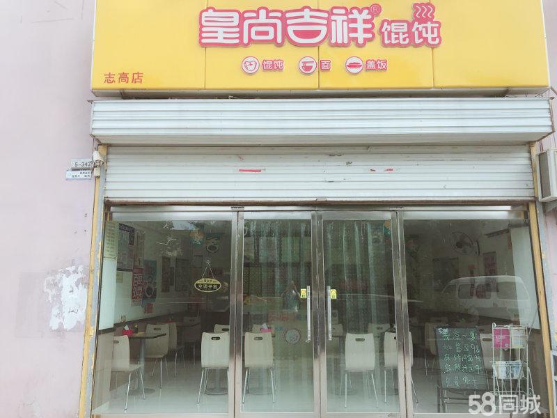(转让) 志高国际北门快餐店转让