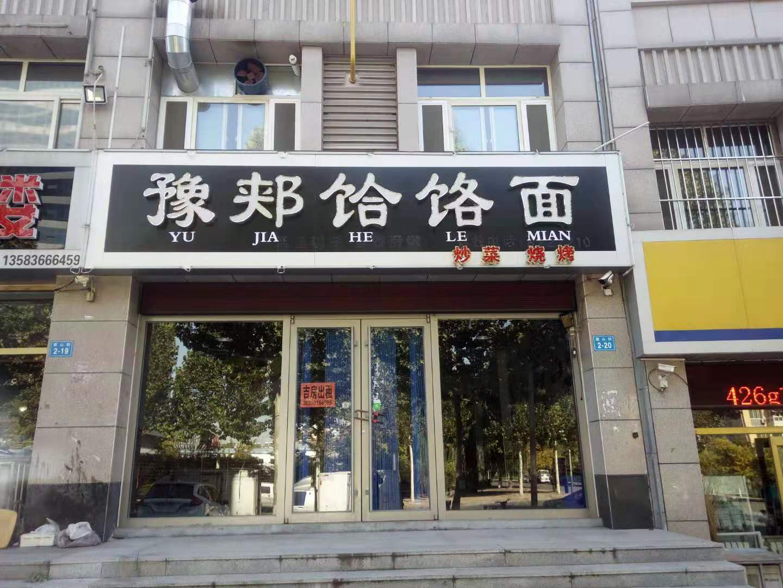 (快租免費尋址)昌樂孤山街旺鋪出租
