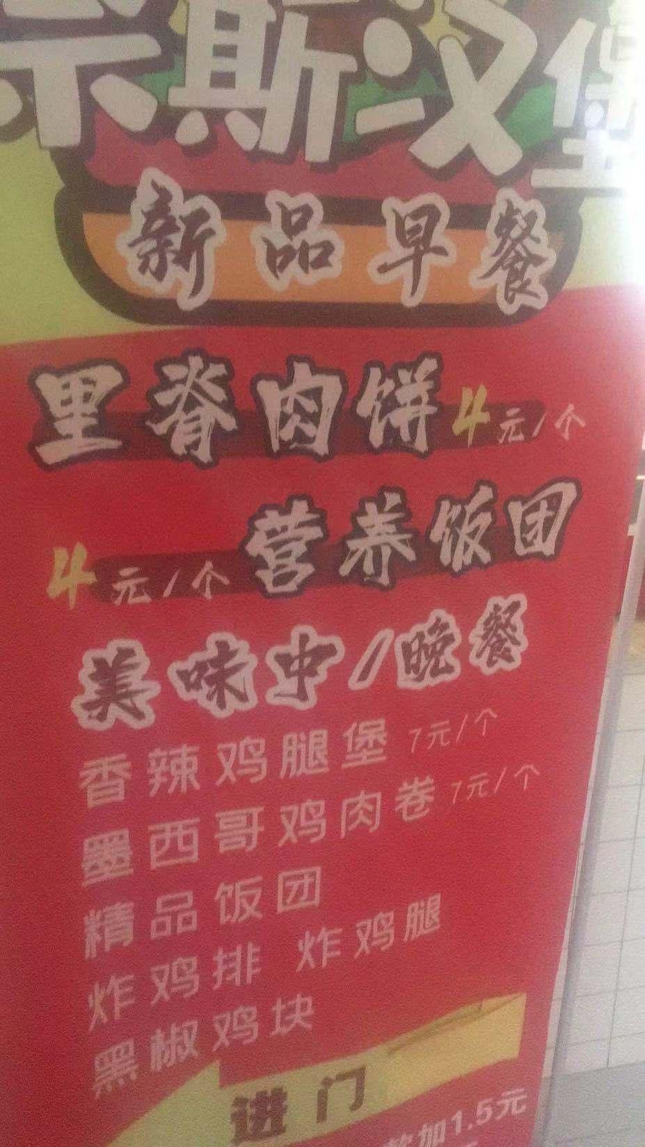 (快租免费寻址)高新区潍坊学院一餐厅档口转让