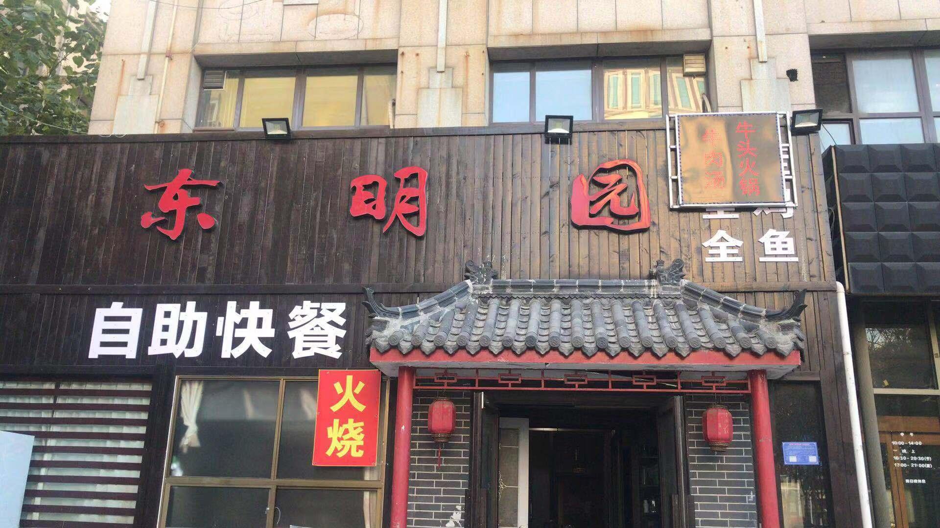 (快租免费寻址)奎文区东风街新华路旺铺转让