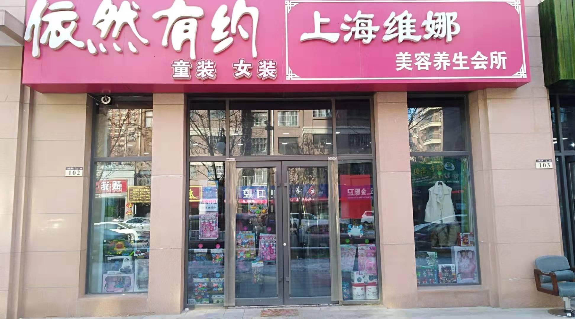 (快租免费寻址)潍城区清平路东风街旺铺转让