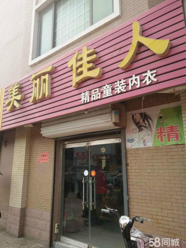 (转让)        (免费找好店)御景天城东门服装店急转