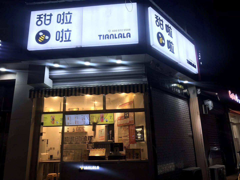 (快租免费寻址)高新金银巷潍坊学院北门饮品店可整可空