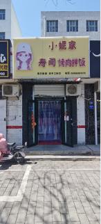 (快租免费寻址)寒亭寿司拌饭店转让