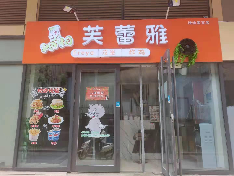(快租免费寻址)东风街新华路丹桂里金街汉堡店转让